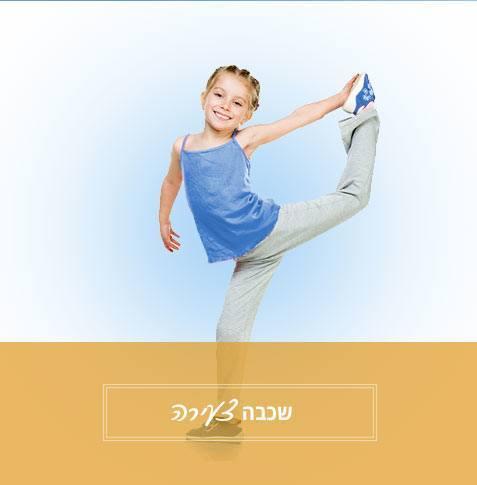 בית ספר לריקוד לגילאי בית ספר יסודי