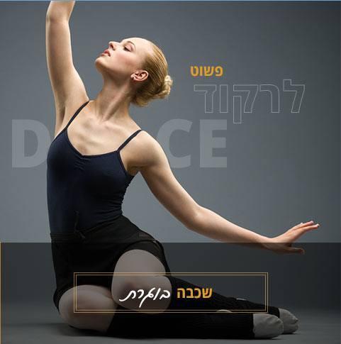 ללמוד לרקוד ברעננה